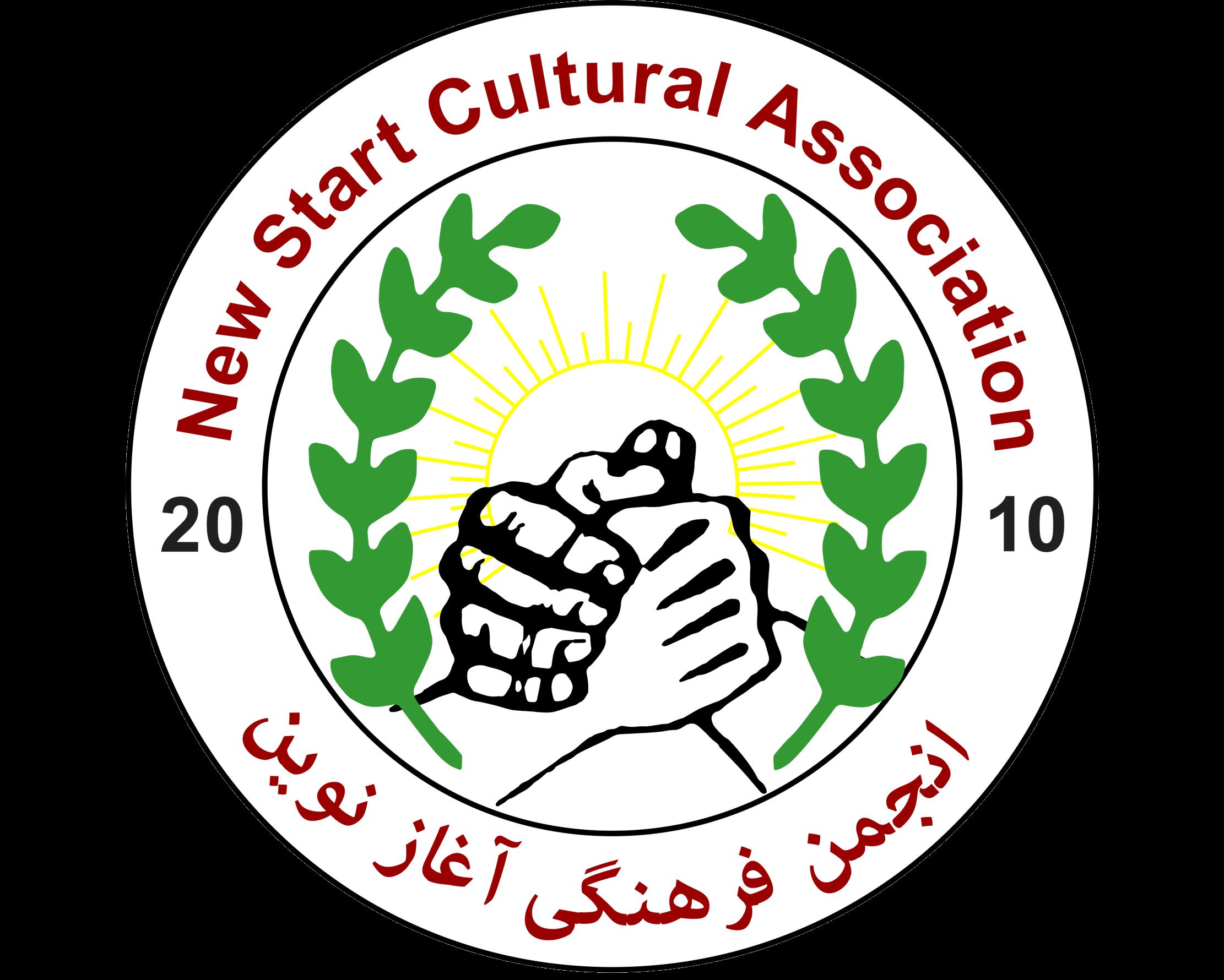 انجمن فرهنگی و ورزشی آغاز نوین